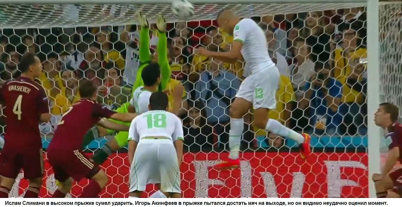 Ислам Слимани забивает гол. Игорь Акинфеев не достаёт мяч на выходе.jpg