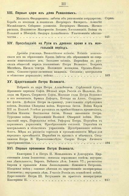 История России 0_e7388_509cbba9_XL