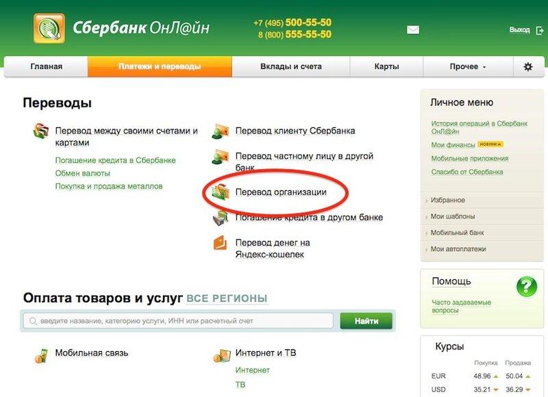 Сбербанк онлайн платежи по карте сбербанка