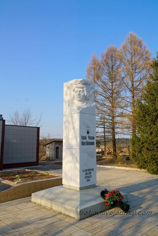 Памятник Вере Волошиной и братская могила погибших в Великой Отечественной, Крюково