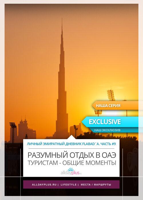Эмиратная жизнь или Дубайский дневник flabad`a. Часть 09. Про бюджетный отдых и вообще про отдых в ОАЭ. Текст + 42 фото