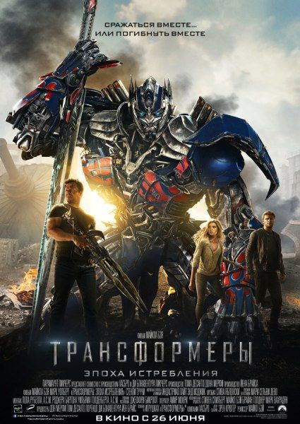 Трансформеры: Эпоха истребления / Transformers: Age of Extinction [and IMAX EDITION] (2014) BD-Remux + BDRip 1080p [2D,3D] + 720p + HDRip