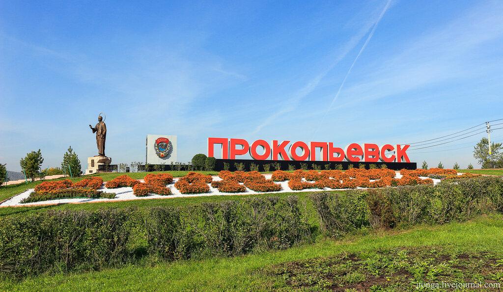 Прокопьевск