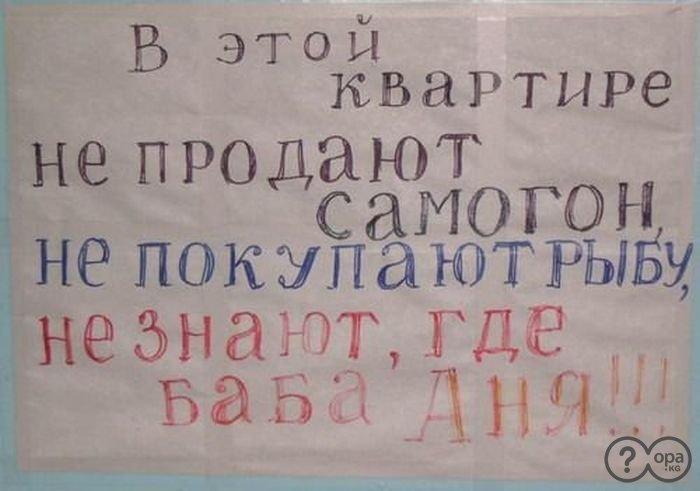 1336998648_1336979423_Narodnye_obyavleniya_2.jpg