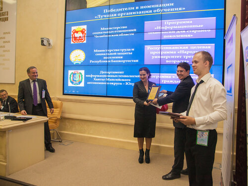 Второй Всероссийский форум «Инфо = ОБЩЕСТВО 2013: электронное государство нового поколения и участие граждан»