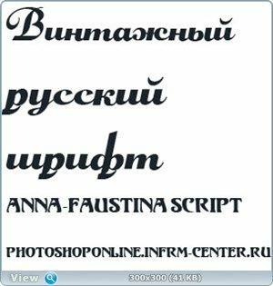 Винтажный русский шрифт Anna-Faustina script