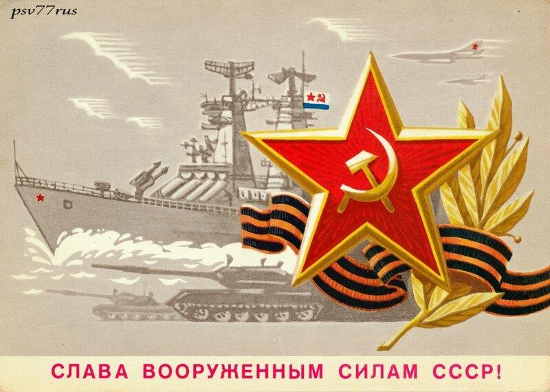 Слава вооружённым силам СССР!