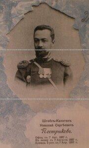 Штабс-капитан Николай Сергеевич Пестриков. Портрет.