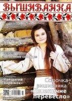Журнал Вышиванка №116(5-7) 2015