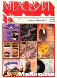 Журнал Мелодия №1, 1988