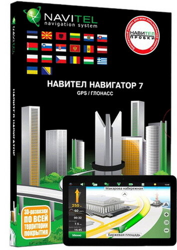 Навител Навигатор 7.5.0.463 / Navitel Navigator 7.5.0.463 (2013) КПК | WinCE