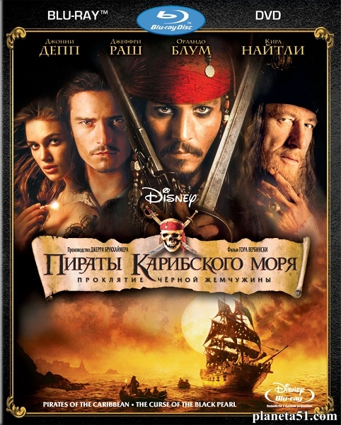 Пираты Карибского моря: Проклятие Чёрной Жемчужины / Pirates of the Caribbean: The Curse of the Black Pearl (2003/HDRip)
