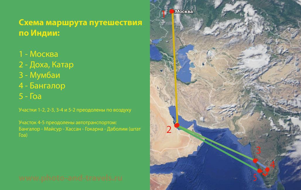 Фотография 2. Карта со схемой четвертого путешествия по Индии: Мумбаи, Бангалор, штат Гоа.