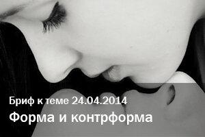 Бриф к теме дня Форма и контрформа (24.04.14)