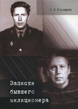 Скляров. Записки бывшего милиционера 250.jpg