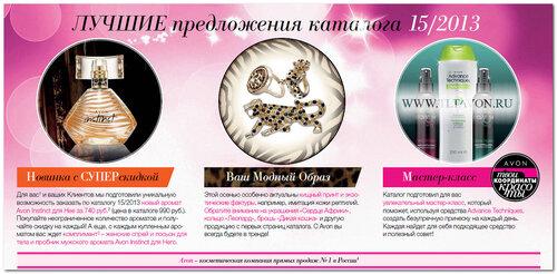 Лучшие предложения Каталога 15/2013