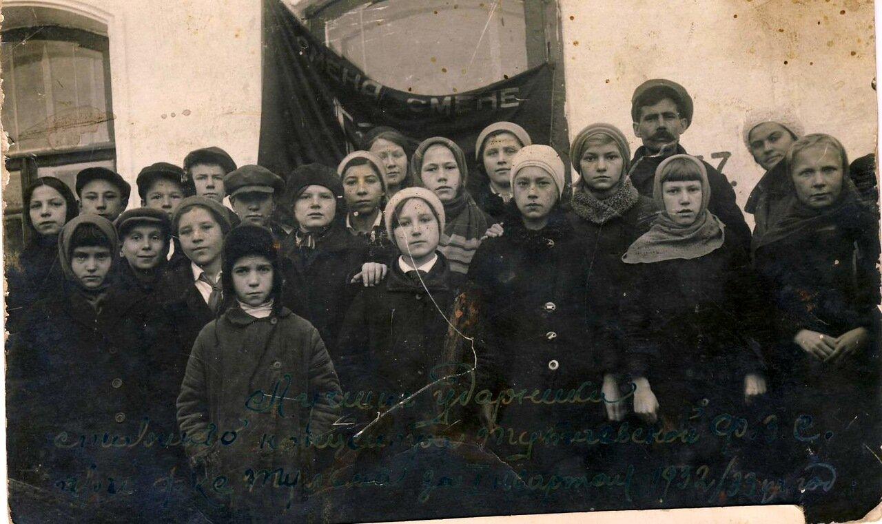 1932-33. Лучшие ударники Тутаевской Ф.З.С. при Тульме