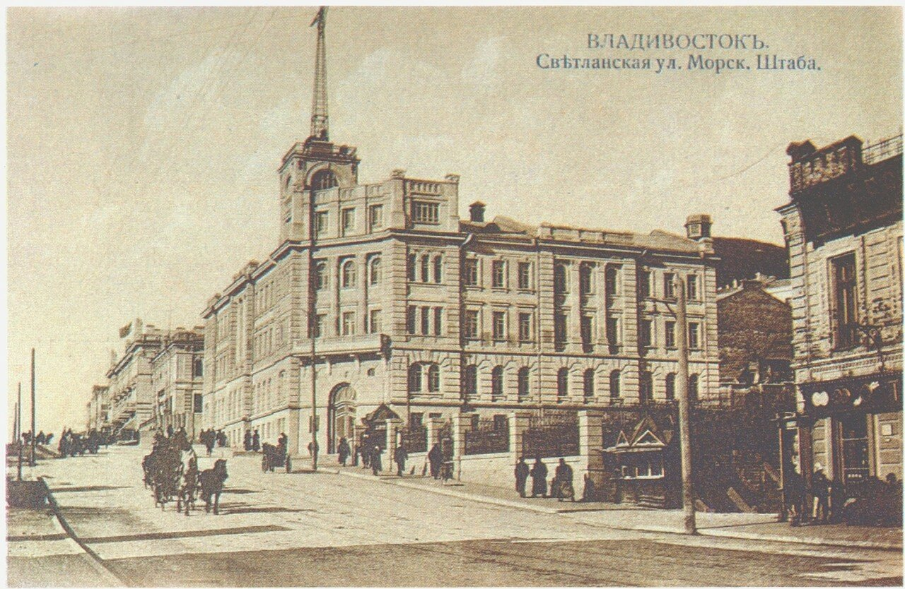 Светланская улица у Морского штаба