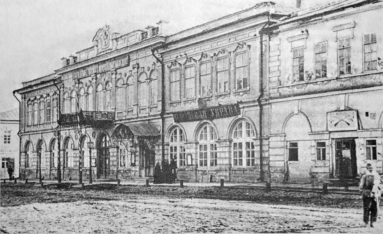 Мещанская управа.1870-e