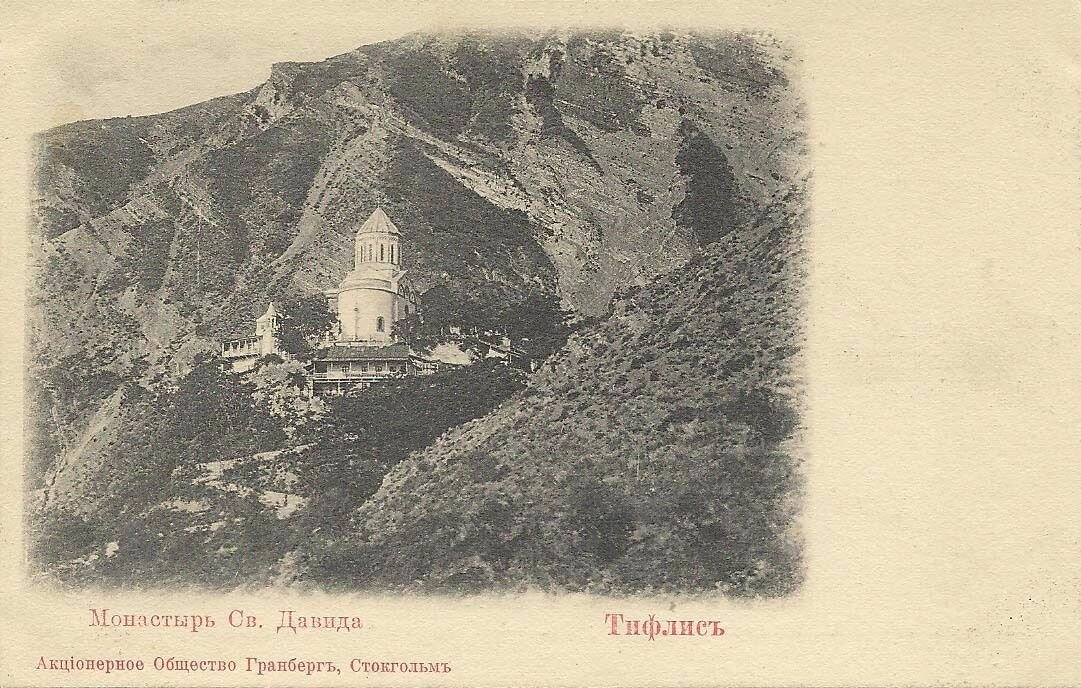 Монастырь св. Давида