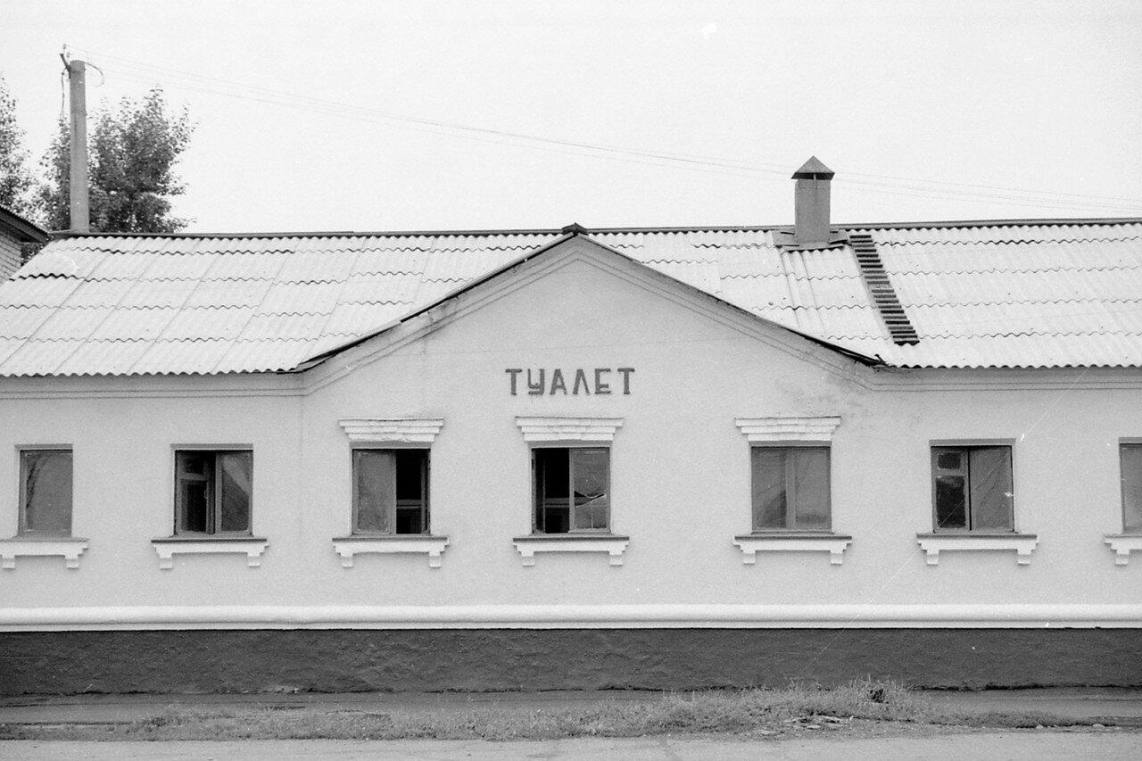 Тайшет. Туалет на станции