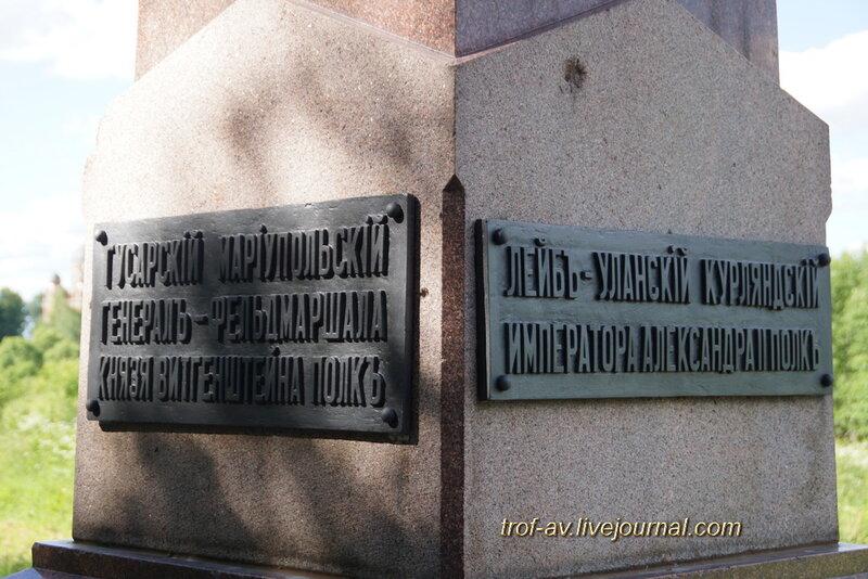 Памятник кавалеристам: гусарский Сумский, гусарский Иркутский, гусарский Мариупольский, лейб-уланский Курляндский полки