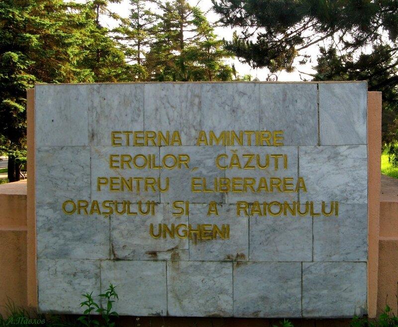 Унгены - мемориал (Братская могила).JPG