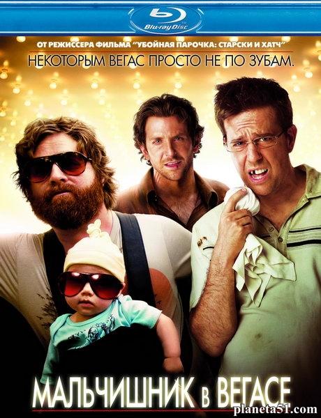 Мальчишник в Вегасе / The Hangover (2009/HDRip)