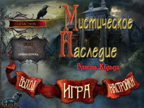 Мистическое наследие: Власть кольца | Mystic Legacy: The Great Ring (Rus)