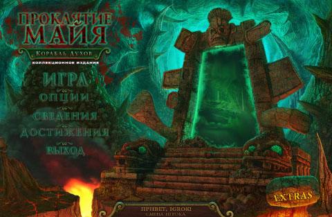 Проклятие Майя: Корабль Духов. Коллекционное Издание | Mayan Prophecies: Ship of Spirits CE (Rus)