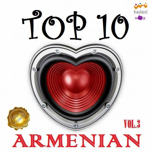 Сборник-Top 10 Armenian. Vol. 3 (2013)