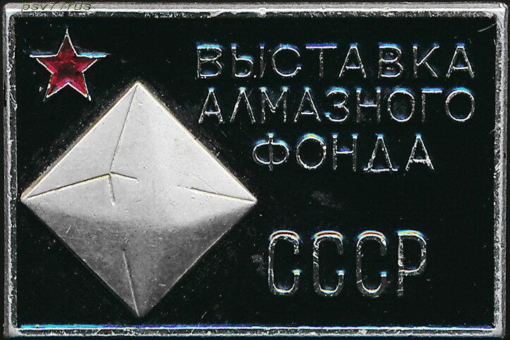 Выставка алмазного фонда СССР.