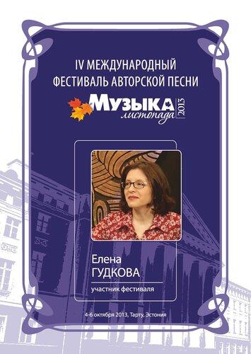 diplomy-uchastniky_Page_19.jpg