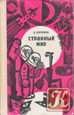Книга Книга Странный мир - Шалимов А.И.