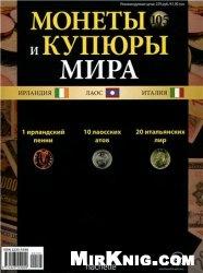 Журнал Монеты и купюры мира №-105