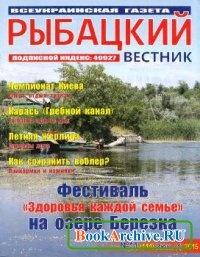 Журнал Рыбацкий вестник № 11 2015