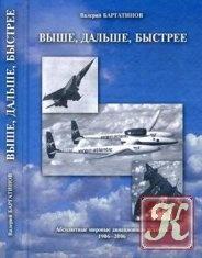 Книга Книга Выше, дальше, быстрее. Абсолютные мировые авиационные рекорды 1906-2006