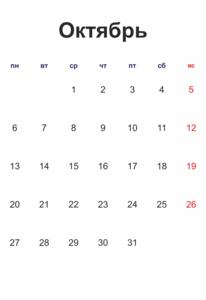 календарь октябрь 2014