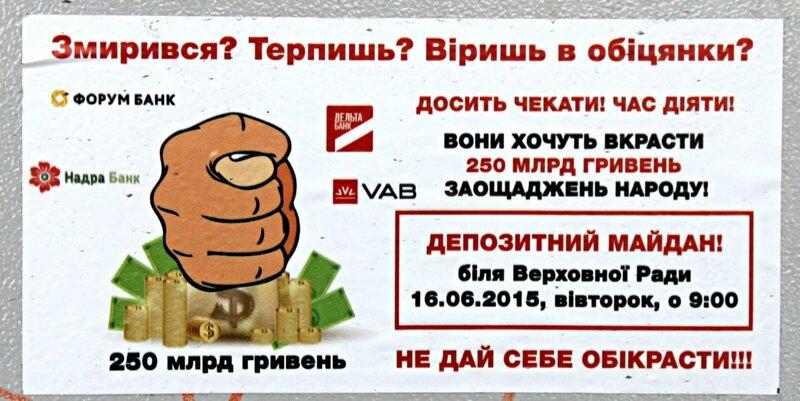 Листовка Депозитного Майдана