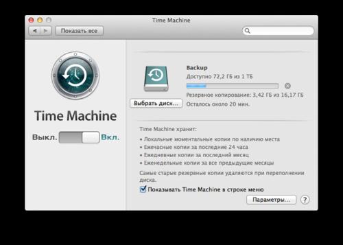 резервное копирование time machine
