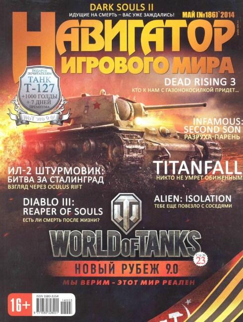 Журнал Навигатор игрового мира май 2015