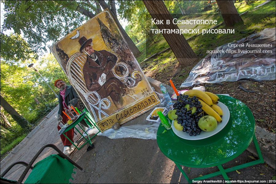 Тантамарески в Севастополе