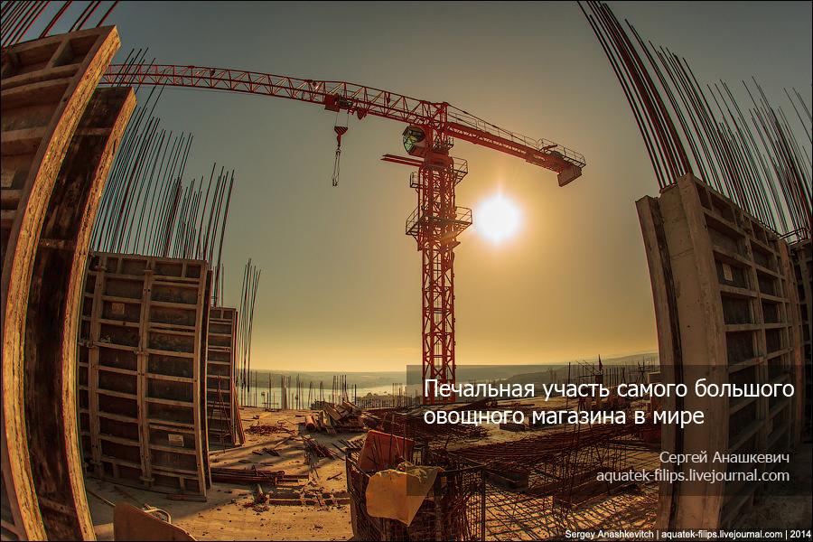Демонтаж высотки в Севастополе