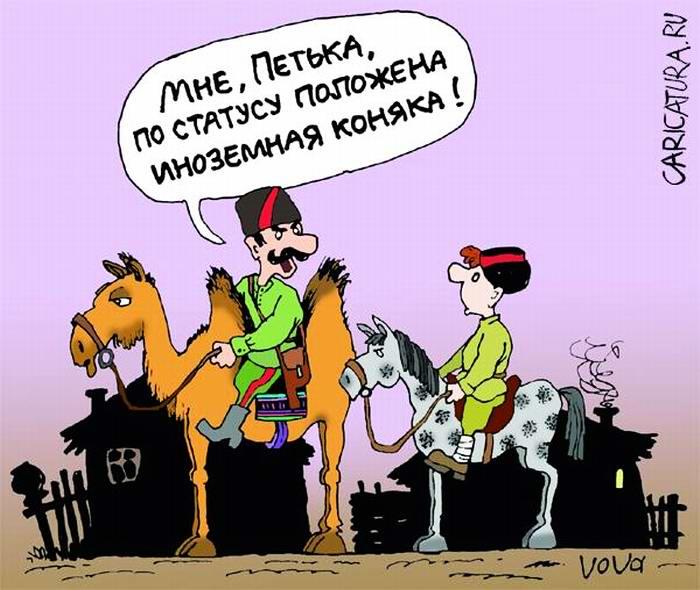 Иноземная коняка - Владимир Иванов