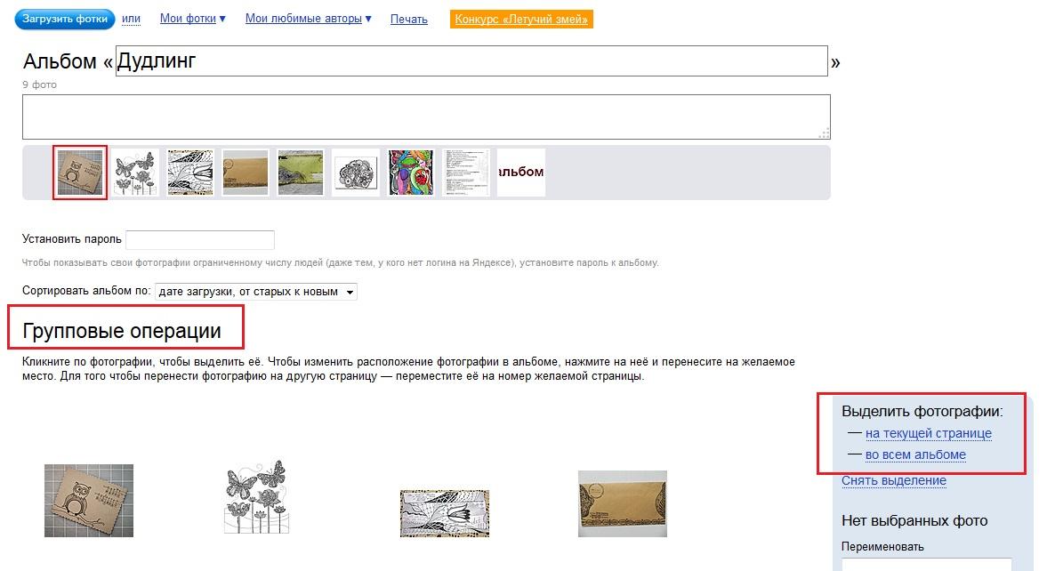 http://img-fotki.yandex.ru/get/9316/82531975.6c/0_b5baa_4030f3d9_orig.jpg