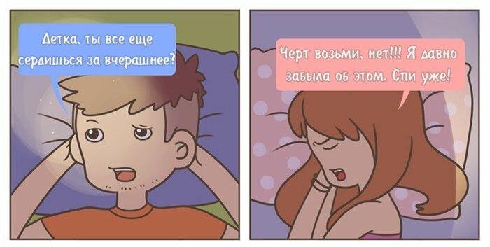 Злится ли на тебя девушка, становится понятно в постели