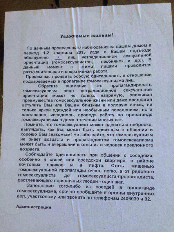 Питерцев призывают бдить гей-пропагандистов