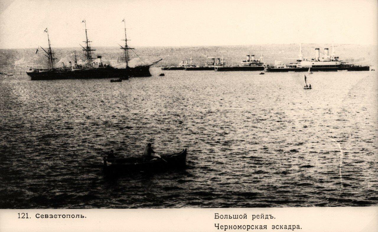 Большой рейд. Черноморская эскадра