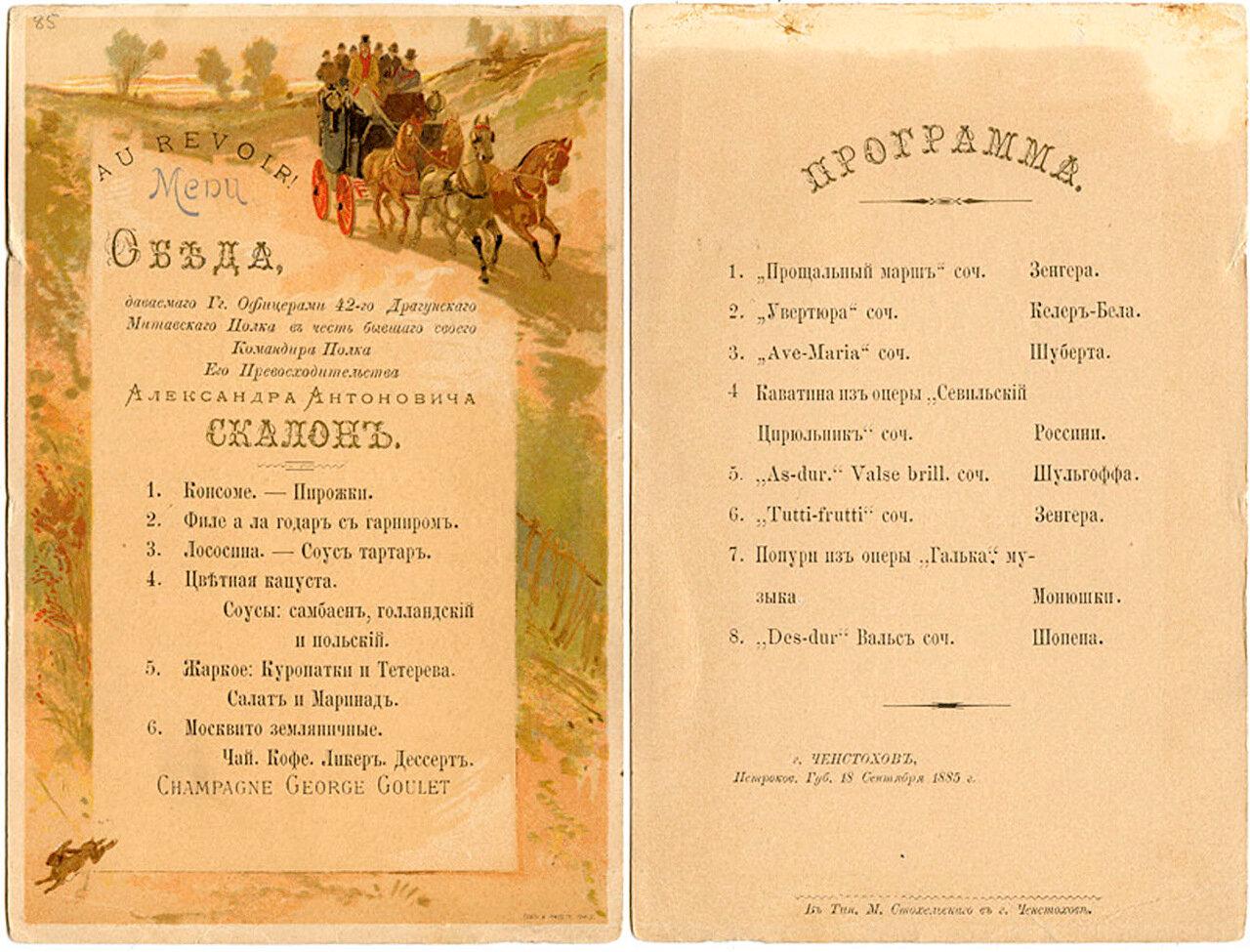Меню и программа обеда офицеров 42 драгунского Митаевского полка в честь бывшего своего командира А.А.Скалона 18 сентября 1885 г.