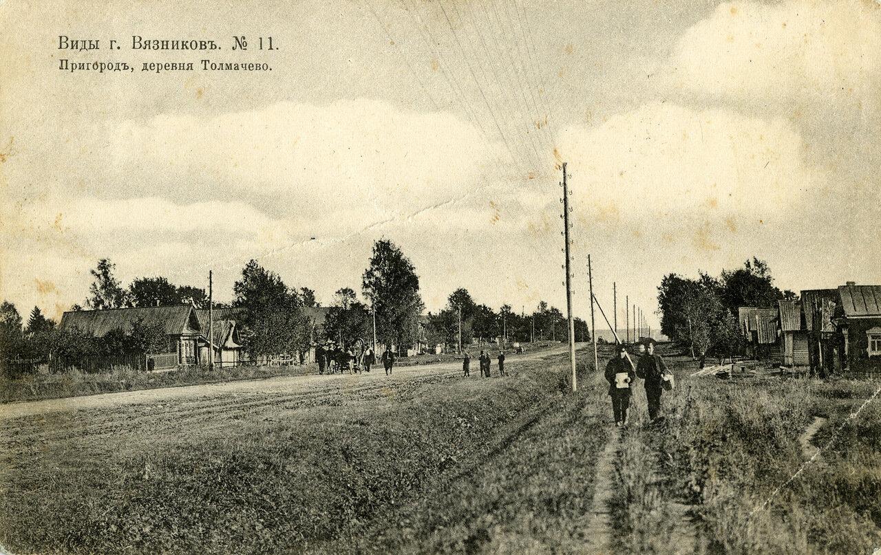 Пригород, деревня Толмачево